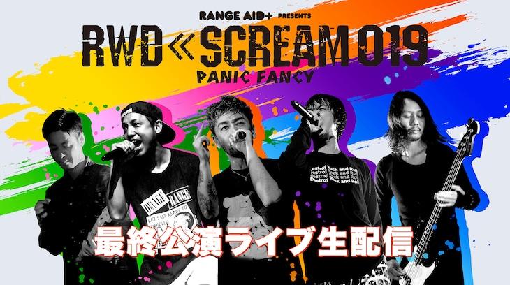 ニコニコ生放送「RANGE AID+ presents RWD← SCREAM 019」告知画像