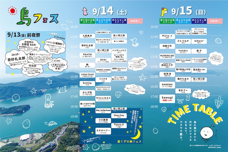 「shima fes SETOUCHI 2019 ~百年つづく、海の上の音楽祭。~」タイムテーブル