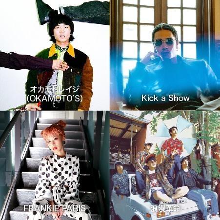 オカモトレイジ(OKAMOTO'S)、Kick a Show、FRANKIE PARIS、浪漫革命