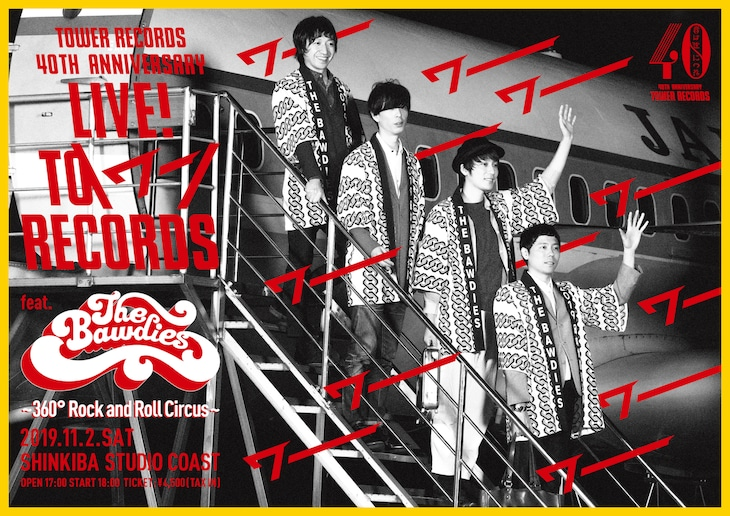 「LIVE! TO \ワー/ RECORDS feat. THE BAWDIES ~360°Rock and Roll Circus~」ビジュアル