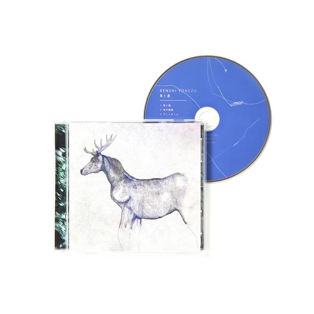 米津玄師「馬と鹿」通常盤パッケージ