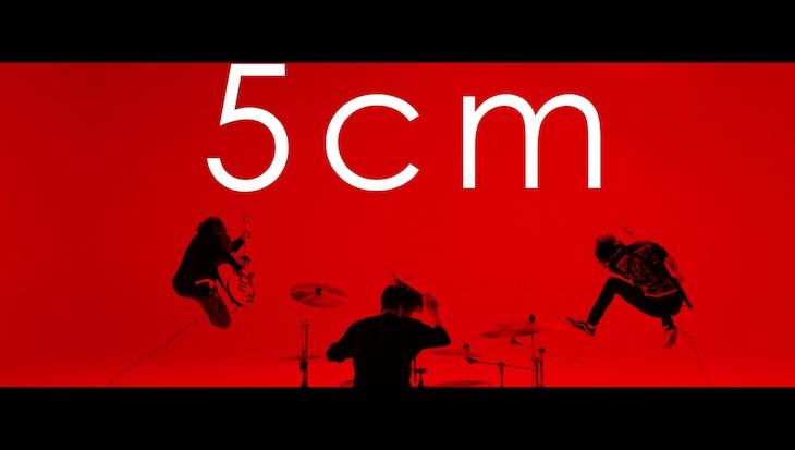 FOMARE「5cm」ミュージックビデオのワンシーン。