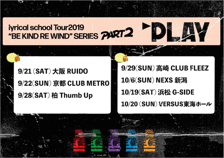 "「lyrical school Tour2019 ""BE KIND REWIND"" SERIES」PART 2「PLAY」告知ビジュアル"
