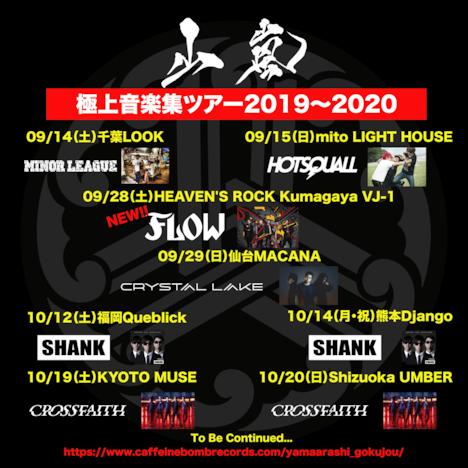 山嵐「極上音楽集ツアー2019~2020」告知ビジュアル