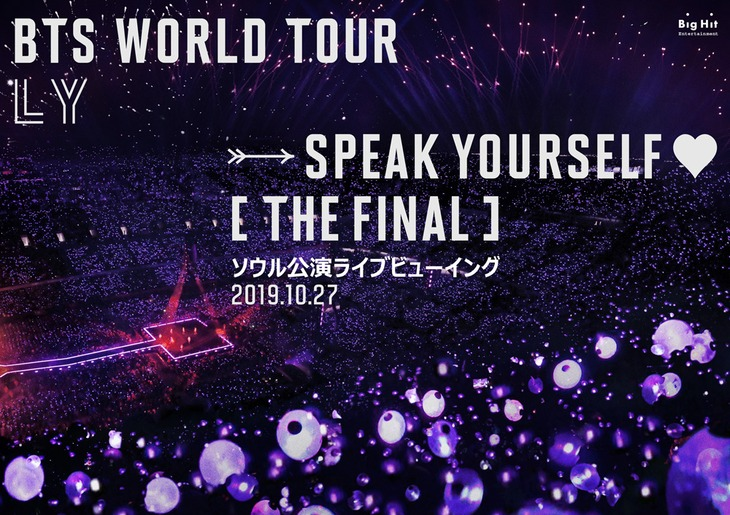 「BTS WORLD TOUR 'LOVE YOURSELF: SPEAK YOURSELF' [THE FINAL] ソウル公演ライブビューイング」告知ビジュアル