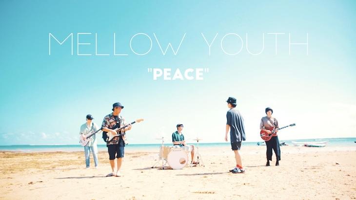 Mellow Youth「Peace」MVのワンシーン。