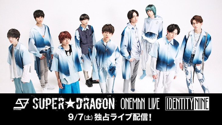 Paravi「SUPER★DRAGON ONEMAN LIVE『IDENTITY NINE』@日比谷野外大音楽堂」告知ビジュアル