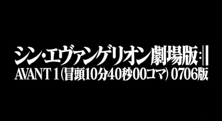 「シン・エヴァンゲリオン劇場版 AVANT1(冒頭10分40秒00コマ)0706版」キャッチ画像