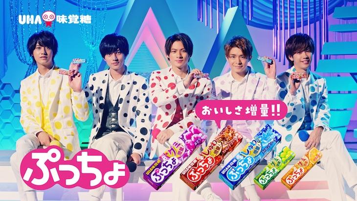 UHA味覚糖「ぷっちょ」の新テレビCM「Kinちょ & Prinちょ」編より。