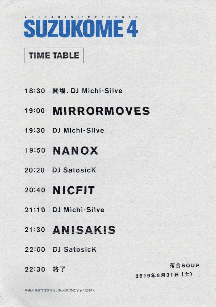 「SUZUKOME 4」タイムテーブル