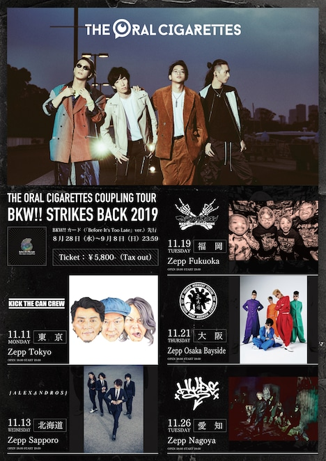 「THE ORAL CIGARETTES COUPLING TOUR BKW!! STRIKES BACK 2019」フライヤー