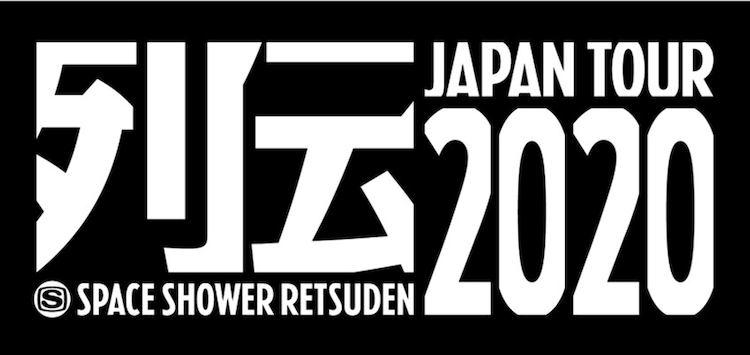 「スペースシャワー列伝 JAPAN TOUR 2020」ロゴ