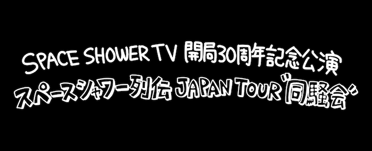 "「SPACE SHOWER TV 開局30周年記念公演 スペースシャワー列伝 JAPAN TOUR ""同騒会""」ロゴ"