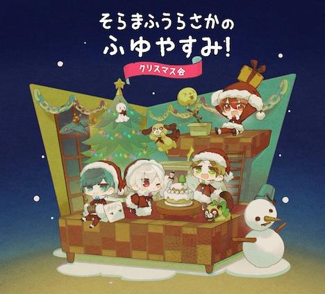 「そらまふうらさかのふゆやすみ!~クリスマス会~」告知ビジュアル