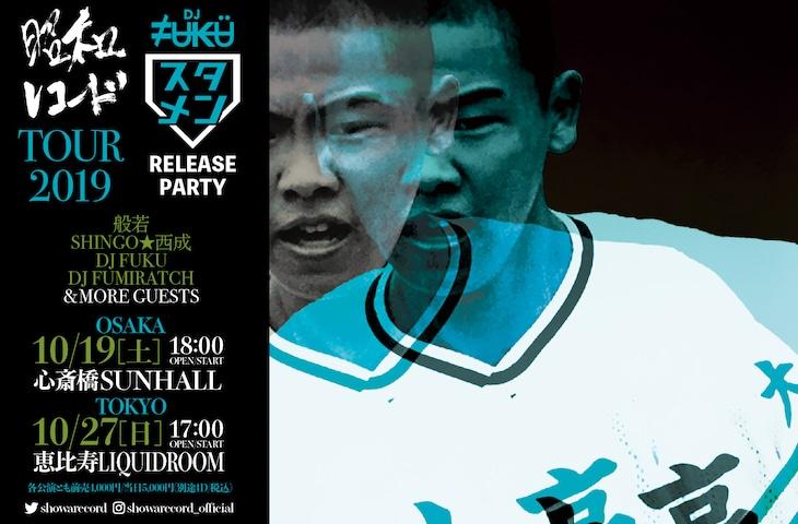 「昭和レコードTOUR 2019 × DJ FUKU『スタメン』Release Party」告知ビジュアル