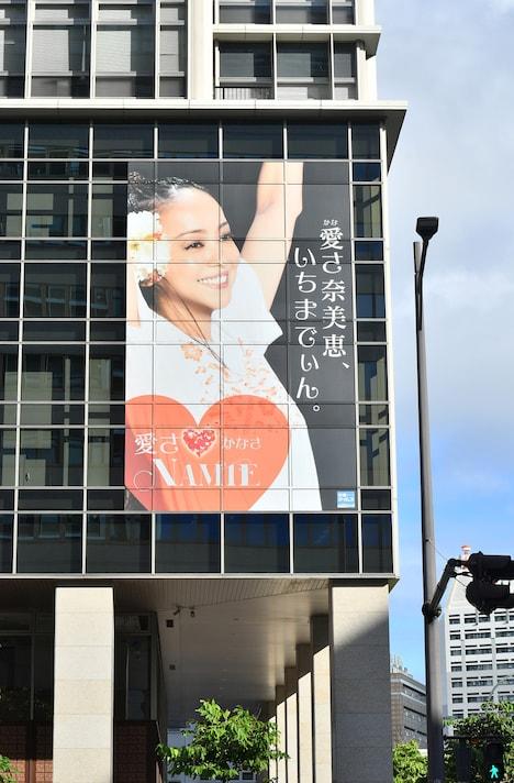 沖縄県那覇市のタイムスビルに掲示されている「愛(かな)さ▽NAMIEいちまでぃん。」壁面シート。