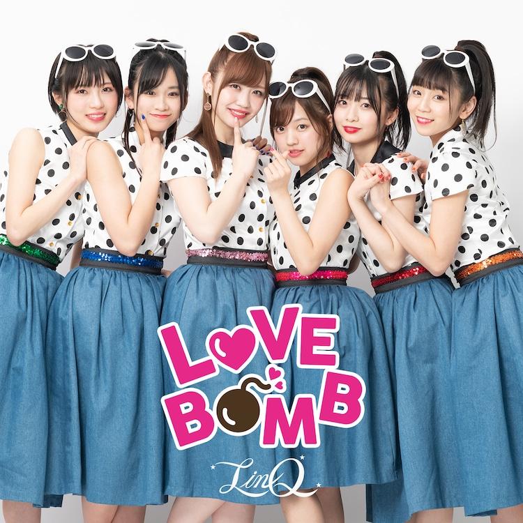 LinQ「LOVE BOMB」配信ジャケット
