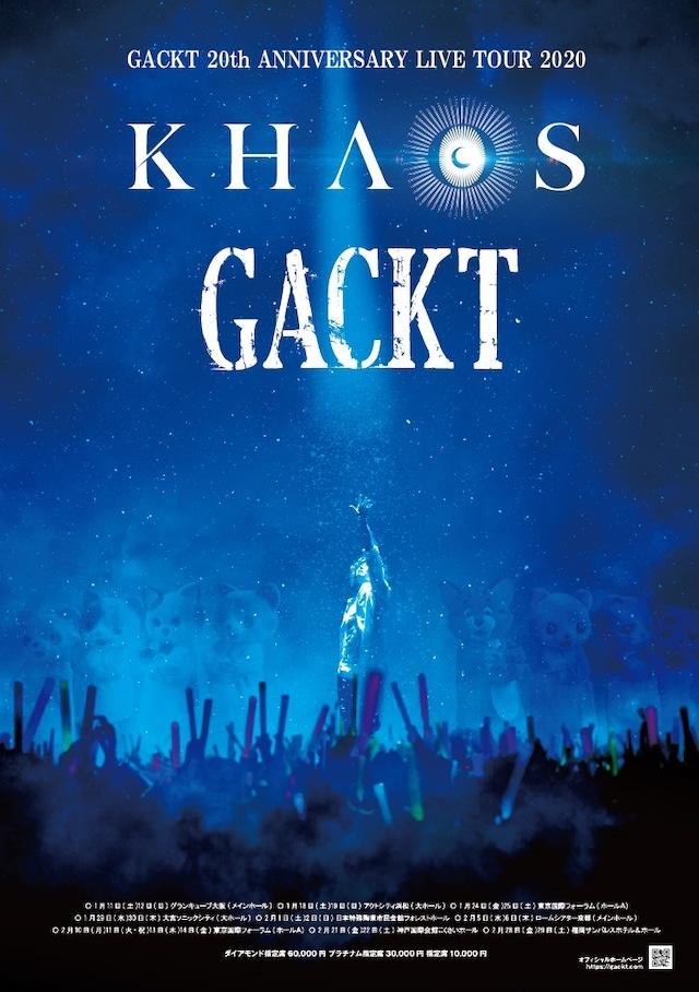 「GACKT 20th ANNIVERSARY LIVE TOUR 2020 『KHAOS』」告知ビジュアル
