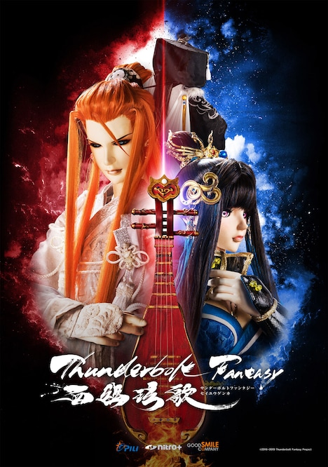 「Thunderbolt Fantasy 西幽王玄歌」キービジュアル (c)2016-2019 Thunderbolt Fantasy Project