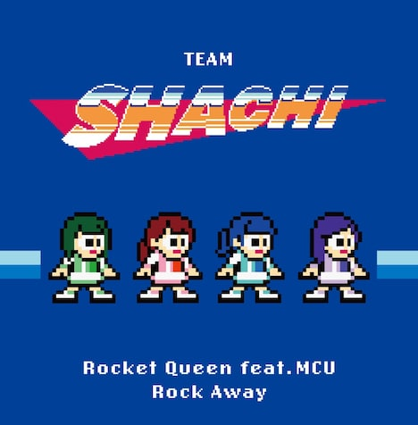 TEAM SHACHI「Rocket Queen feat. MCU / Rock Away」タイムトレイン盤ジャケット (c)CAPCOM CO., LTD. ALL RIGHTS RESERVED.