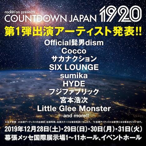 「COUNTDOWN JAPAN 19/20」出演者第1弾告知ビジュアル