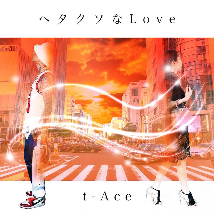 t-Ace「ヘタクソなLove」配信ジャケット