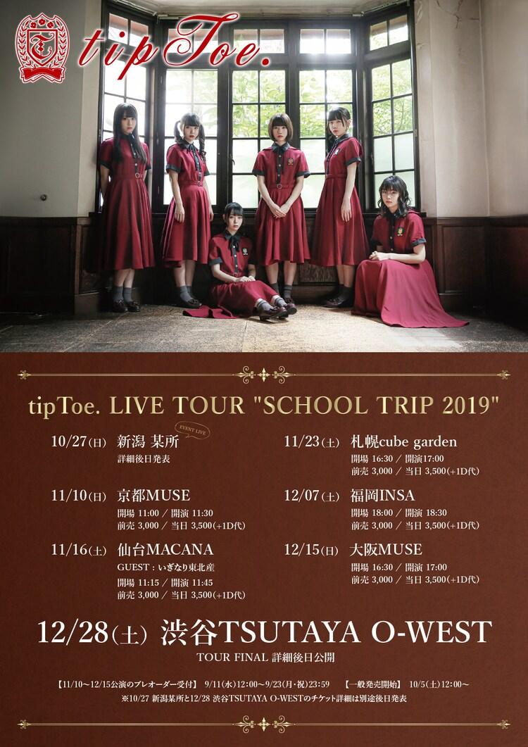 "「tipToe. LIVE TOUR""SCHOOL TRIP2019""」告知ビジュアル"