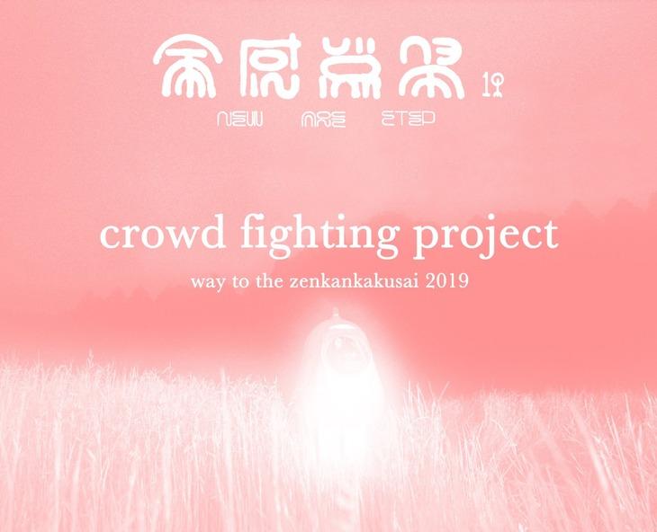 「全感覚祭 - crowd fighting project -」告知ビジュアル