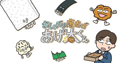 アニメ「おしゃべり唐あげ あげ太くん」ビジュアル