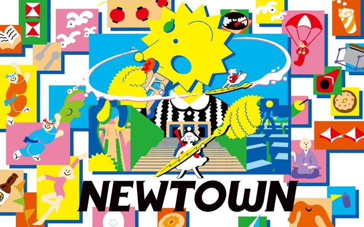 「NEWTOWN 2019」ビジュアル