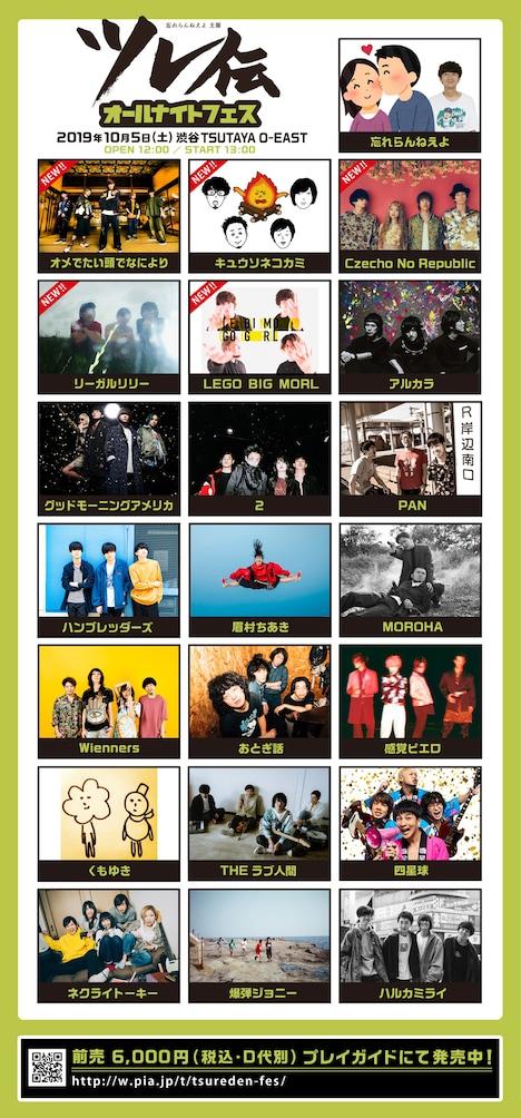 「ツレ伝オールナイトフェスティバル」出演アーティスト第3弾の告知ビジュアル。