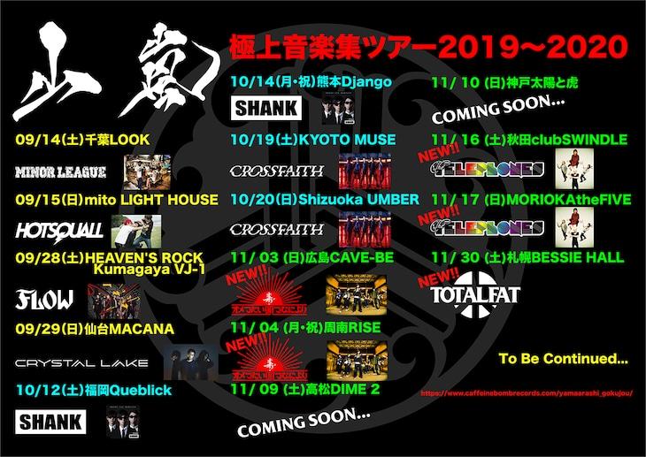山嵐「極上音楽集ツアー2019~2020」告知画像