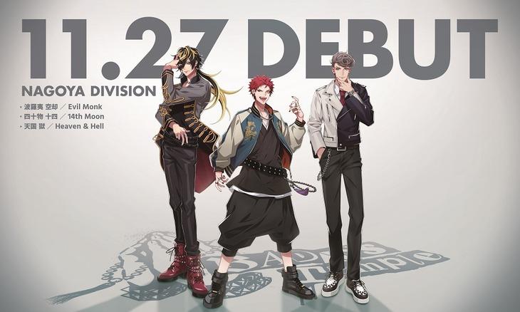 「ヒプノシスマイク-Division Rap Battle-」のナゴヤ・ディビジョン。