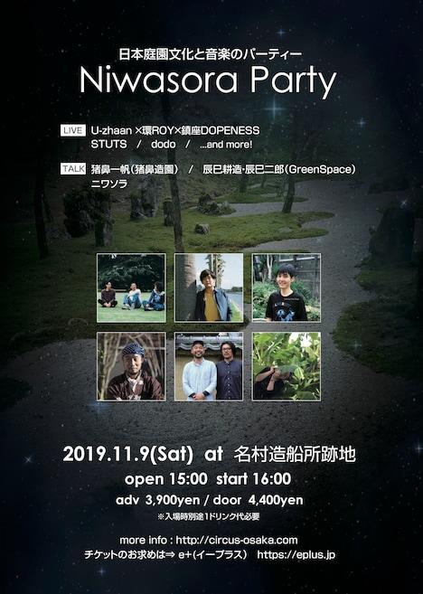 「Niwasora Party」告知ビジュアル