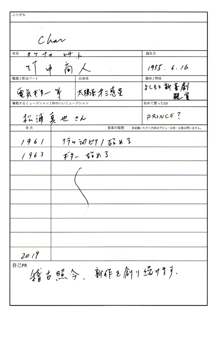 Charの音楽履歴書