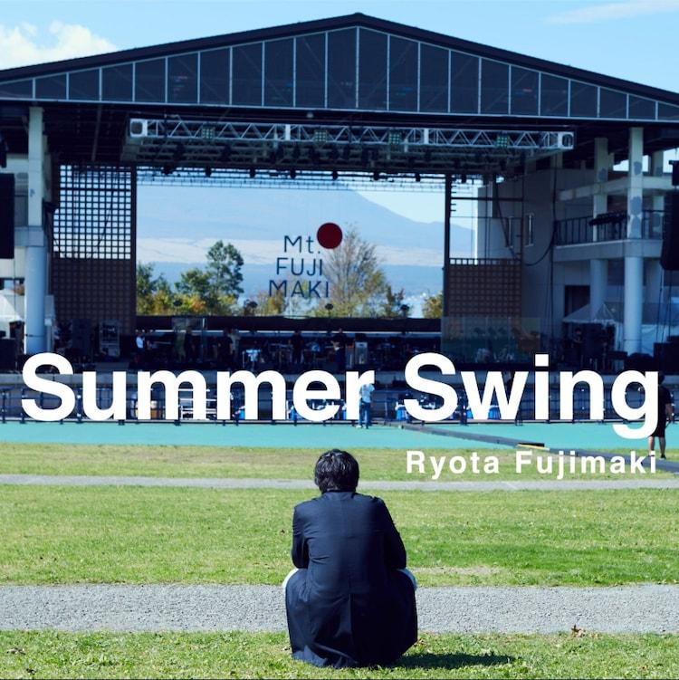 藤巻亮太「Summer Swing」配信ジャケット