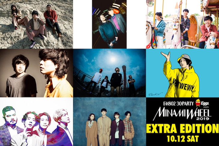 「FM802 30PARTY Eggs presents MINAMI WHEEL 2019 EXTRA EDITION」出演者一覧