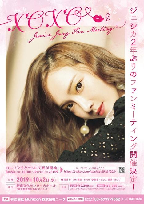 「ジェシカ ファンミーティング『XOXO Jessica Jung Fan Meeting』」ポスタービジュアル