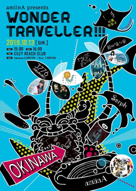 「WonderTraveller!!! OKINAWA」メインビジュアル