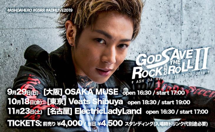 「ASH DA HERO LIVE TOUR 2019  GOD SAVE THE ROCK AND ROLL II」ツアー告知ビジュアル。