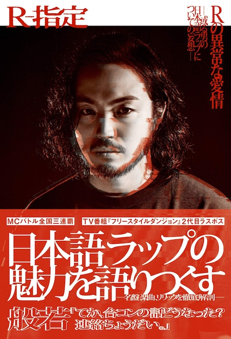 R-指定「Rの異常な愛情──或る男の日本語ラップについての妄想──」帯付き書影