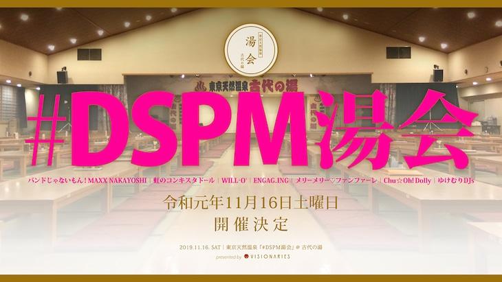 「#DSPM湯会」メインビジュアル