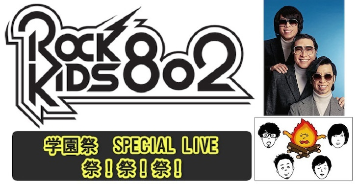 「ROCK KIDS 802 学園祭 SPECIAL LIVE 祭!祭!祭!」告知ビジュアル