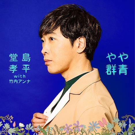 堂島孝平with竹内アンナ「やや群青」ジャケット