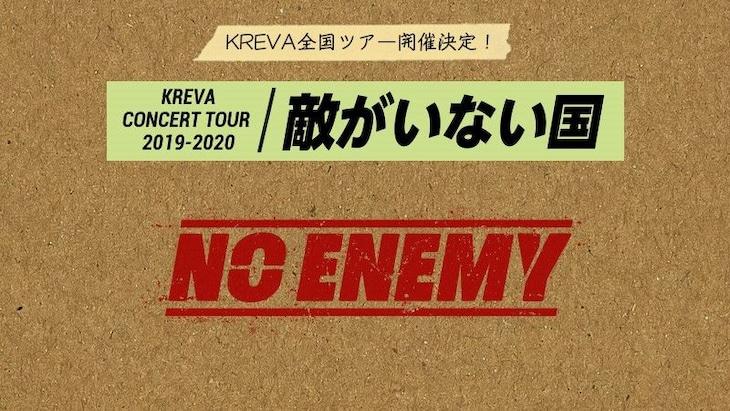 KREVA「KREVA CONCERT TOUR 2019-2020『敵がいない国』」バナー