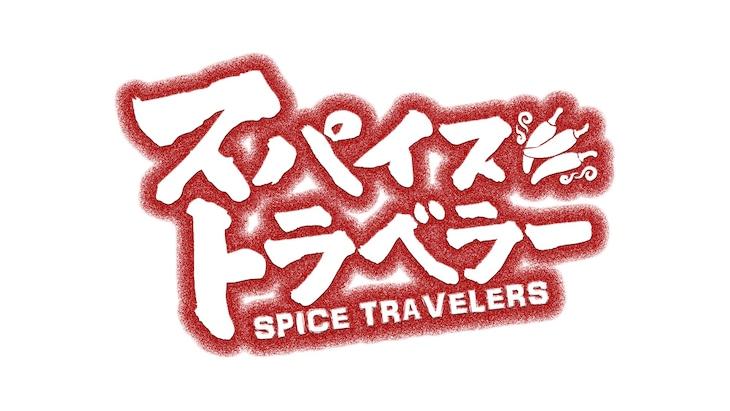 「スパイストラベラー」ロゴ