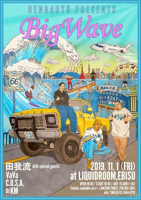 「Big Wave」告知ビジュアル