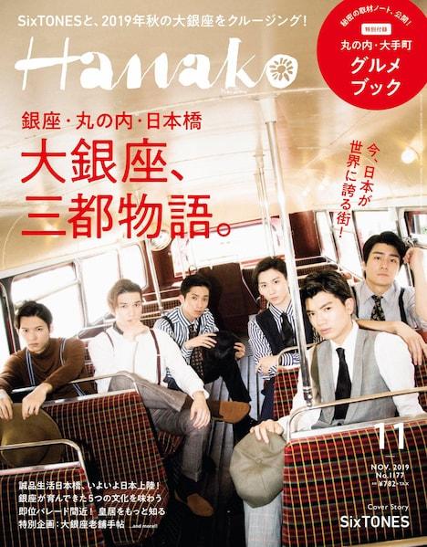 「Hanako」 2019年11月号表紙(c)マガジンハウス