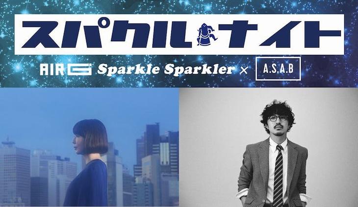 「スパクル☆ナイト Vol.10 ~Sparkle Sparkler×A.S.A.B~」告知ビジュアル