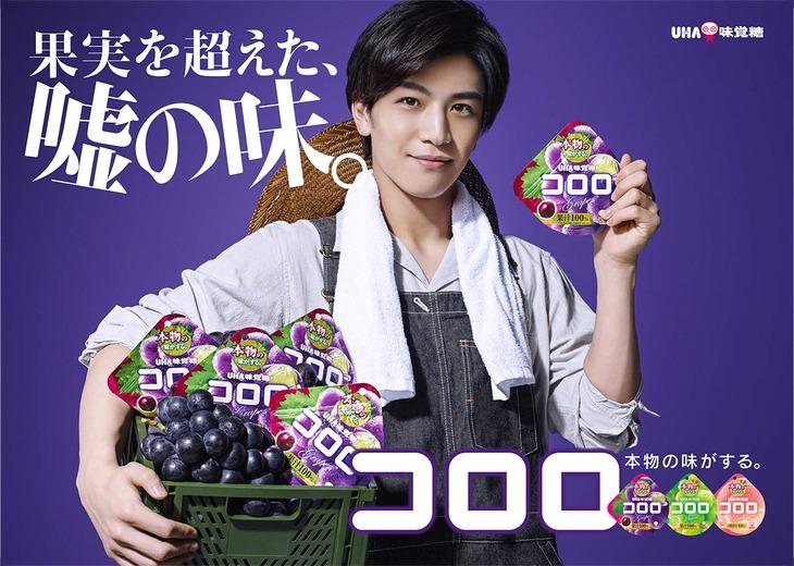 岩田剛典を起用したUHA味覚糖「コロロ」ビジュアル。